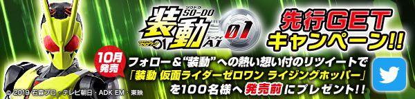 装動ゼロワンフォロー&RTキャンペーン