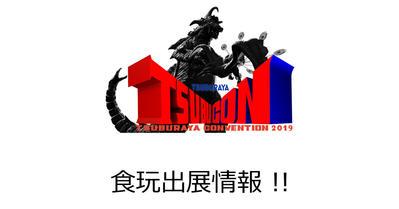 【ウルトラマン】「TSUBURAYA CONVENTION 2019」食玩アイテム展示情報!