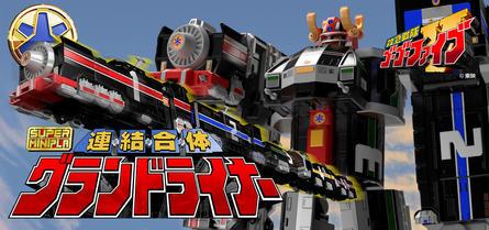 【超巨大ロボ!!】2月17日(月)予約開始!スーパーミニプラ 救急戦隊ゴーゴーファイブ 情報公開 後編【グランドライナー】