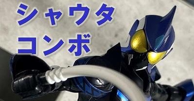 【食玩ゼロワンRISER 23】層動オーズ2 シャウタを徹底レビュー!! - バンダイ キャンディ スタッフ BLOG
