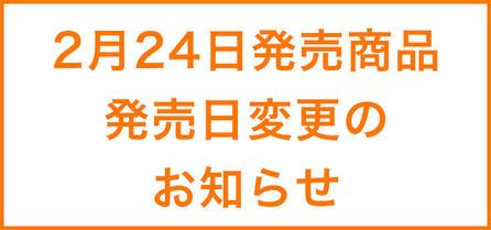 2月24日発売商品発売日変更のお知らせ