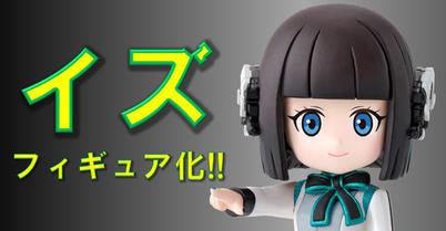 【食玩ゼロワンRISER 28】イズがフィギュア化!! そして装動001も徹底レビュー!!