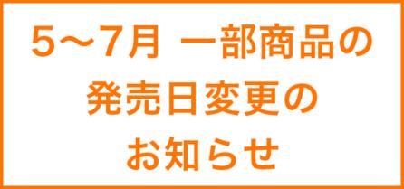 5〜7月発売 一部商品の発売日変更のお知らせ