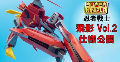【仕様大公開!】スーパーミニプラ 『忍者戦士 飛影Vol.1』【予約受付中!】