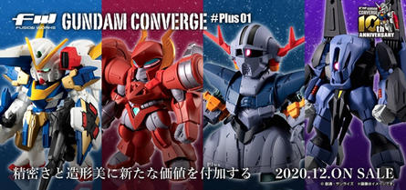 高达食玩FW Gundam Converge ♯Plus 01