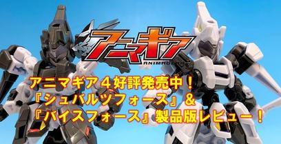 アニマギア4弾発売中!シュバルツフォース&バイスフォース 製品版レビュー!