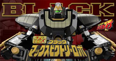 【信じ合う力こそ】9月9日(水)予約開始!スーパーミニプラ ブラックマックスビクトリーロボ【俺たちの絆だ!】