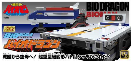 【ビッグスケール】スーパーミニプラ 超電子バイオマン 情報公開 後編【バイオドラゴン】