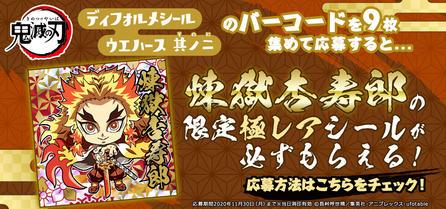 鬼滅の刃 食玩ポータル|バンダイ キャンディ公式サイト