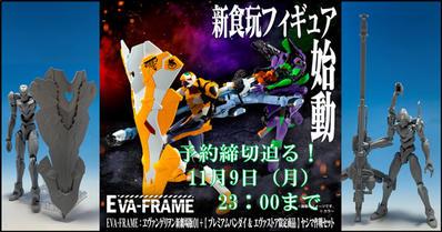 【11月9日(月) 23時 プレミアムバンダイ予約締切!】EVA-FRAME進捗レビュー