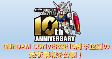 【FW GUNDAM CONVERGE】GOLD EDITIONを発売レビュー!さらにGUNDAM CONVERGE10周年企画の重大発表も!?