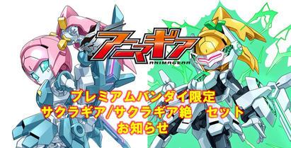 12月25日『アニマギア サクラギア/サクラギア絶 セット』予約開始!