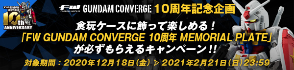 食玩ケースに飾って楽しめる! 「FW GUNDAM CONVERGE 10周年 MEMORIAL PLATE」が必ずもらえるキャンペーン!!