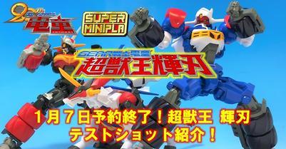 1月7日予約終了!スーパーミニプラ超獣王輝刃テストショット品を御紹介!