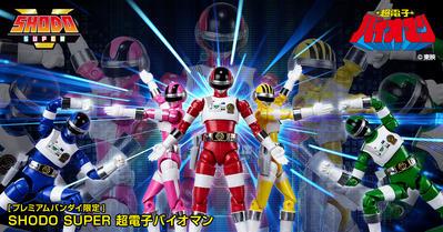 【あれはなに?】2月10日(水)13時予約開始!SHODO SUPER 超電子バイオマン【あれはバイオマン!】
