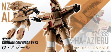【FW GUNDAM CONVERGE】CONVERGE EX33 α・アジールを発売レビュー!さらに♯22の初公開情報も!?