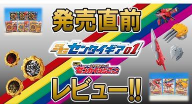 【3月8日(月)発売!】SGセンタイギア01【レビュー】