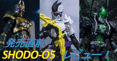 明日発売!!SHODO-O5はゲンム増殖!?レンゲル、ジョーカーも登場!
