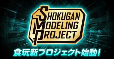 食玩新プロジェクト『SMP [SHOKUGAN MODELING PROJECT]』始動!