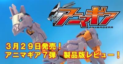 3月29日発売!!アニマギア7弾『ジラファイア』製品版レビュー!