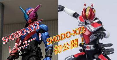 明日発売!SHODO-X12!!SHODO新情報も大公開!!