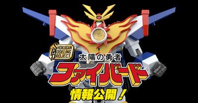 【BURNIN' ファイバード!】SMP [SHOKUGAN MODELING PROJECT] 太陽の勇者ファイバード 情報公開!!