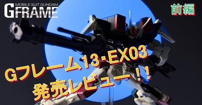 【機動戦士ガンダム Gフレーム】<前編>Gフレーム13バスターガンダムとEX03パーフェクトストライクガンダム&スカイグラスパーを発売前レビュー!!さらにGフレーム15の情報も初公開!!