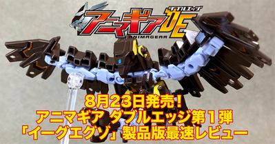 8月23日発売‼︎ アニマギアDE 01『イーグエグゾ』製品版レビュー!
