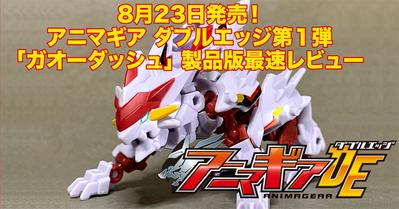 8月23日発売‼︎ アニマギアDE 01『ガオーダッシュ』製品版レビュー!