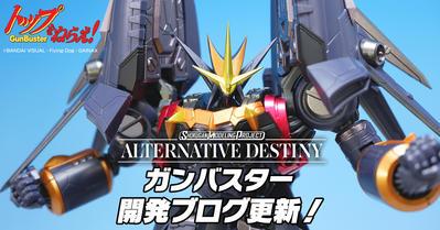 【商品レビュー公開!】SMP ALTERNATIVE DESTINY 『トップをねらえ!』 ガンバスター