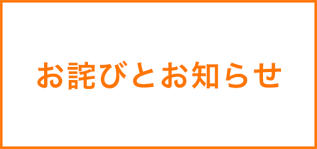 【PDF】「クーナッツ/STAR WARS」をビームス ジャパンにてご購入のお客様へ