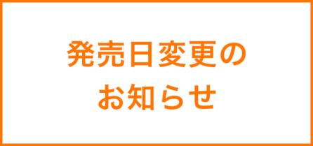 「プリキュア マリングミケース」発売月変更のお知らせ