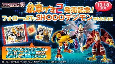 デジモンアドベンチャー: 紋章グミ2発売記念!フォロー&RTキャンペーン!