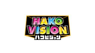 ハコビジョン ラブライブ!第2弾 動画配信終了のお知らせ