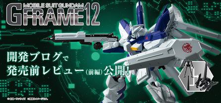 【機動戦士ガンダム Gフレーム】<前編>Gフレーム12を発売前レビュー!!さらにHi-νガンダムと連動した新商品情報も初公開!!