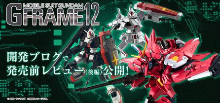 【機動戦士ガンダム Gフレーム】<後編>Gフレーム12を発売前レビュー!!さらにEXシリーズ第3弾の情報も!?
