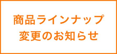 商品ラインナップ変更のお知らせ