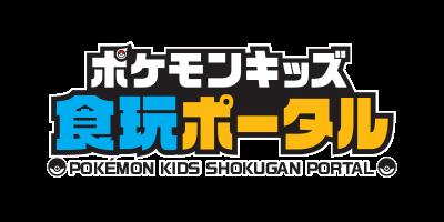 ポケモンキッズ食玩ポータル