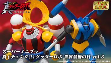 本日13時より「スーパーミニプラ 真(チェンジ!!)ゲッターロボ Vol.3【プレミアムバンダイ限定】」受注開始