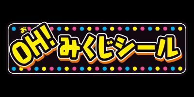 妖怪ウォッチ OH!みくじシール公式サイト