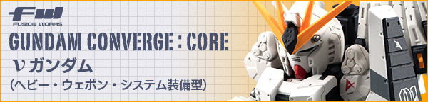 FW GUNDAM CONVERGE:CORE νガンダム(HWS)【プレミアムバンダイ限定】【2019年3月発送】
