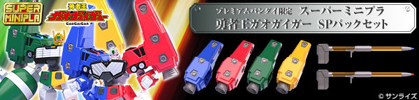 スーパーミニプラ 勇者王ガオガイガー SPパックセット【プレミアムバンダイ限定】