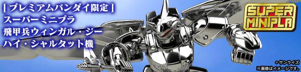 スーパーミニプラ 機甲界ガリアン 飛甲兵ウィンガル・ジー ハイ・シャルタット機【プレミアムバンダイ限定】
