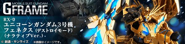 機動戦士ガンダム Gフレーム ユニコーンガンダム3号機 フェネクス(デストロイモード)(ナラティブVer.)【プレミアムバンダイ限定】