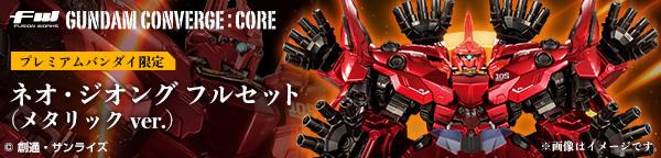 FW GUNDAM CONVERGE:CORE ネオ・ジオング フルセット(メタリックver.)【プレミアムバンダイ限定】