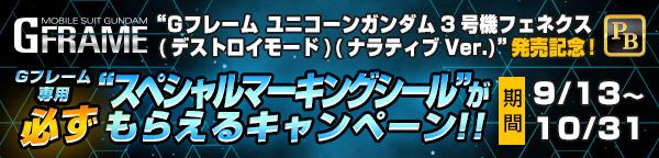 """Gフレーム専用""""スペシャルマーキングシール""""が必ずもらえるキャンペーン!!"""