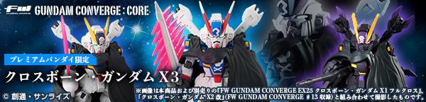 FW GUNDAM CONVERGE:CORE クロスボーン・ガンダムX3【プレミアムバンダイ限定】