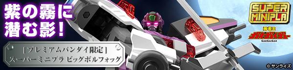 スーパーミニプラ 勇者王ガオガイガー ビッグボルフォッグ【プレミアムバンダイ限定】