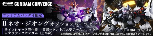 FW GUNDAM CONVERGE セカンドネオ・ジオング オプションパーツセット【プレミアムバンダイ限定】