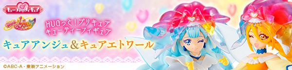 HUGっと!プリキュア キューティーフィギュア キュアアンジュ&キュアエトワール【プレミアムバンダイ限定】